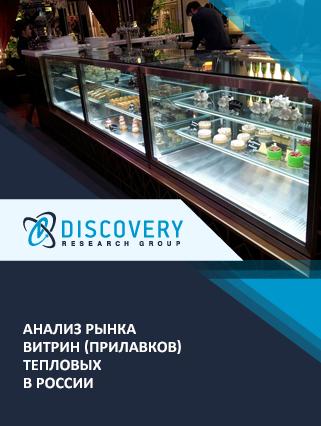 Маркетинговое исследование - Анализ рынка витрин (прилавков) тепловых в России