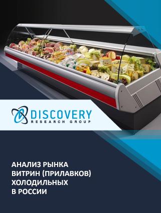 Маркетинговое исследование - Анализ рынка витрин (прилавков) холодильных в России