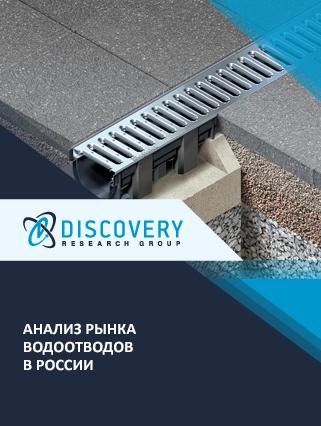 Маркетинговое исследование - Анализ рынка водоотводов в России