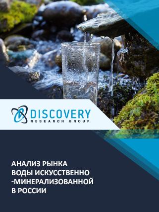 Маркетинговое исследование - Анализ рынка воды искусственно-минерализованной в России