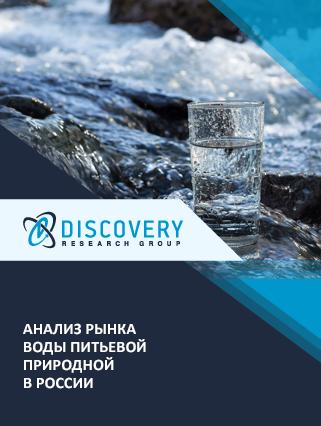 Анализ рынка воды питьевой природной в России
