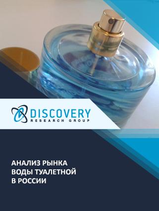 Анализ рынка воды туалетной в России