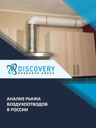 Маркетинговое исследование - Анализ рынка воздухоотводов в России