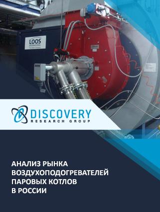 Анализ рынка воздухоподогревателей паровых котлов в России