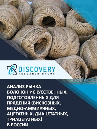 Анализ рынка волокон искусственных, подготовленных для прядения (вискозных, медно-аммиачных, ацетатных, диацетатных, триацетатных) в России