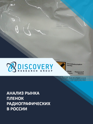 Маркетинговое исследование - Анализ рынка пленок радиографических в России