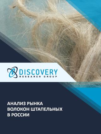 Анализ рынка волокон штапельных в России