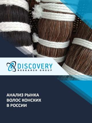 Маркетинговое исследование - Анализ рынка волос конских в России