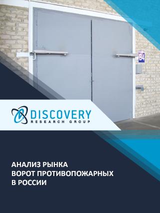 Маркетинговое исследование - Анализ рынка ворот противопожарных в России