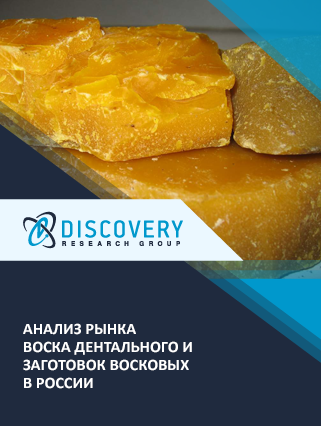 Маркетинговое исследование - Анализ рынка воска дентального и заготовок восковых в России