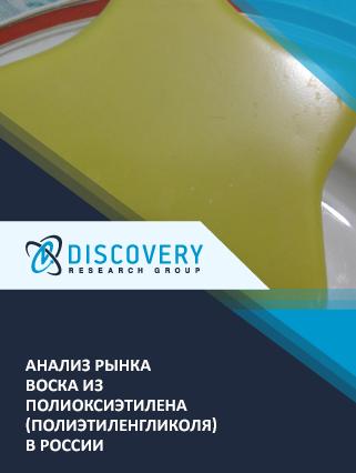 Маркетинговое исследование - Анализ рынка воска из полиоксиэтилена (полиэтиленгликоля) в России