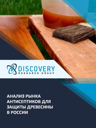 Анализ рынка антисептиков для защиты древесины в России