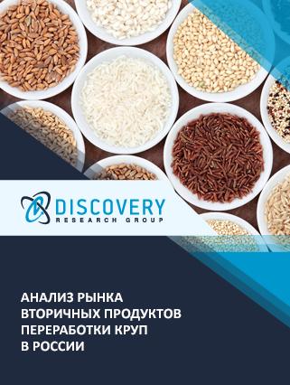 Маркетинговое исследование - Анализ рынка вторичных продуктов переработки круп в России
