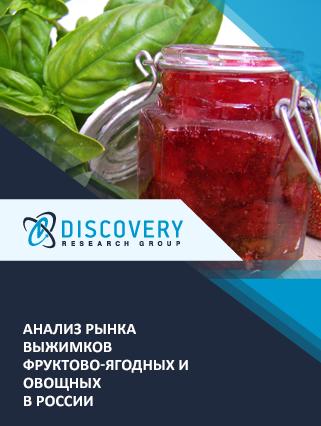 Маркетинговое исследование - Анализ рынка выжимков фруктово-ягодных и овощных в России