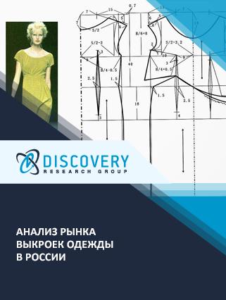 Анализ рынка выкроек одежды в России