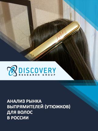 Маркетинговое исследование - Анализ рынка выпрямителей (утюжков) для волос в России