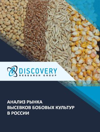 Анализ рынка высевков бобовых культур в России