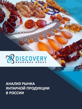 Маркетинговое исследование - Анализ рынка янтарной продукции в России