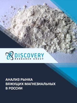 Маркетинговое исследование - Анализ рынка вяжущих магнезиальных в России