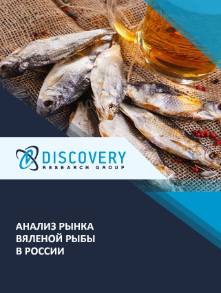 Маркетинговое исследование - Анализ рынка вяленой рыбы в России