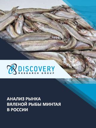 Маркетинговое исследование - Анализ рынка вяленой рыбы минтая в России
