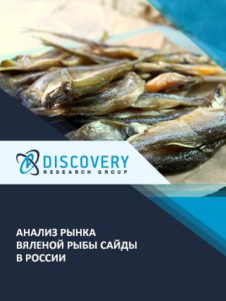 Маркетинговое исследование - Анализ рынка вяленой рыбы сайды в России