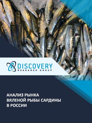Маркетинговое исследование - Анализ рынка вяленой рыбы сардины в России