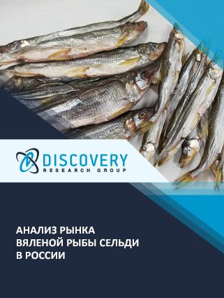 Маркетинговое исследование - Анализ рынка вяленой рыбы сельди в России