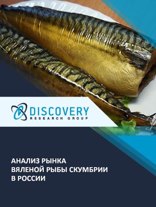 Маркетинговое исследование - Анализ рынка вяленой рыбы скумбрии в России