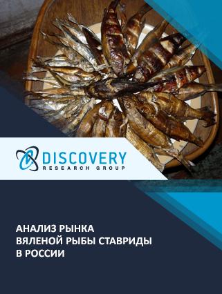 Маркетинговое исследование - Анализ рынка вяленой рыбы ставриды в России