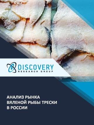 Маркетинговое исследование - Анализ рынка вяленой рыбы трески в России
