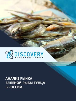 Маркетинговое исследование - Анализ рынка вяленой рыбы тунца в России