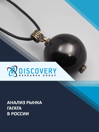 Маркетинговое исследование - Анализ рынка гагата в России