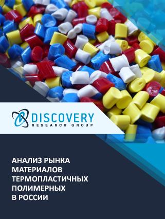 Маркетинговое исследование - Анализ рынка материалов термопластичных полимерных в России