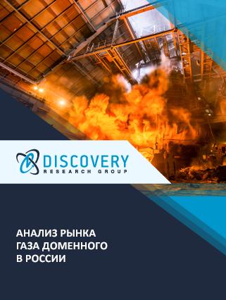 Маркетинговое исследование - Анализ рынка газа доменного в России
