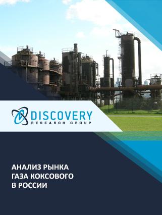 Маркетинговое исследование - Анализ рынка газа коксового в России