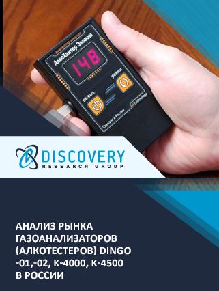 Анализ рынка газоанализаторов (алкотестеров) Dingo -01,-02, K-4000, K-4500 в России