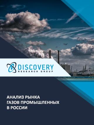 Маркетинговое исследование - Анализ рынка газов промышленных в России