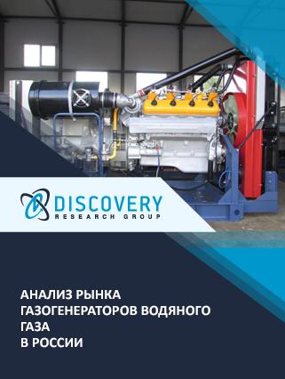 Маркетинговое исследование - Анализ рынка газогенераторов водяного газа в России