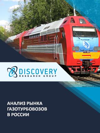 Маркетинговое исследование - Анализ рынка газотурбовозов в России