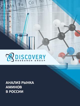 Анализ рынка аминов в России