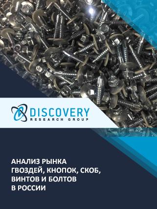 Маркетинговое исследование - Анализ рынка гвоздей, кнопок, скоб, винтов и болтов в России