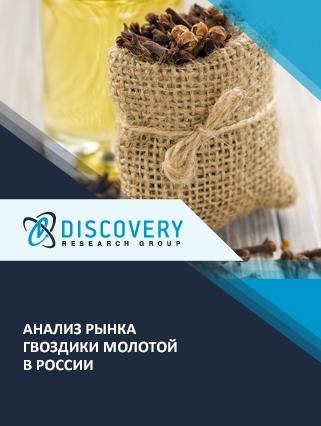 Анализ рынка гвоздики молотой в России