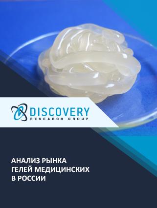 Анализ рынка гелей медицинских в России