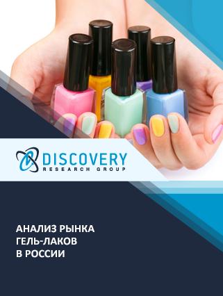 Анализ рынка гель-лаков в России