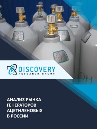 Анализ рынка генераторов ацетиленовых в России
