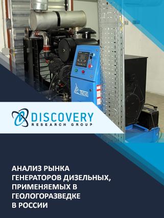 Маркетинговое исследование - Анализ рынка генераторов дизельных, применяемых в геологоразведке в России