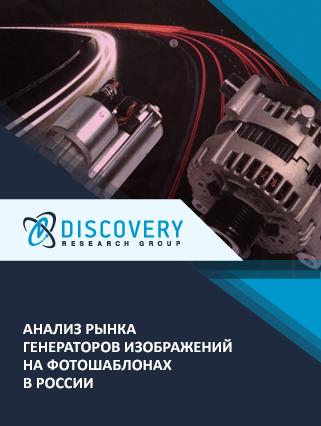 Маркетинговое исследование - Анализ рынка генераторов изображений на фотошаблонах в России
