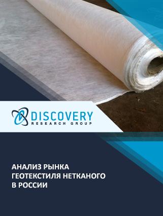 Маркетинговое исследование - Анализ рынка геотекстиля нетканого в России
