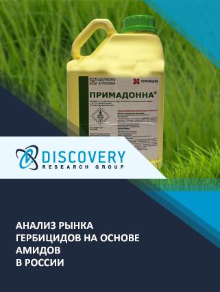 Маркетинговое исследование - Анализ рынка гербицидов на основе амидов в России